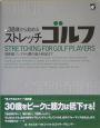 38歳から始めるストレッチゴルフ 飛距離アップから腰の痛み軽減まで
