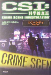 『CSI:科学捜査班 シン・シティ』マックス・アラン・コリンズ