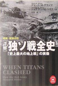 「詳解」独ソ戦全史