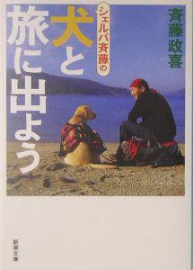 『シェルパ斉藤の犬と旅に出よう』斉藤政喜