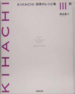 Kihachi四季のレシピ集 秋