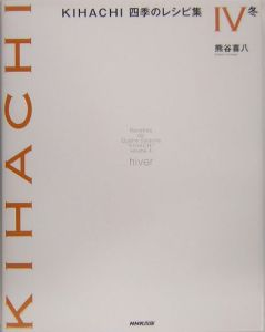 Kihachi四季のレシピ集 冬