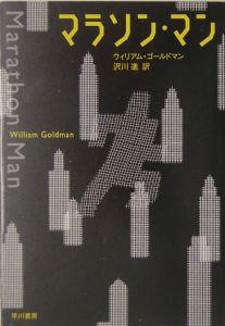 ウィリアム・ゴールドマン『マラソン・マン』