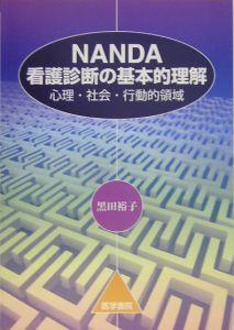 NANDA看護診断の基本的理解