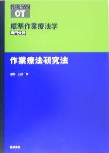 標準作業療法学 作業療法研究法