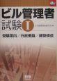 ビル管理者試験 受験案内/行政概論/建築構造 (1)
