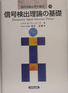 現代基礎心理学選書