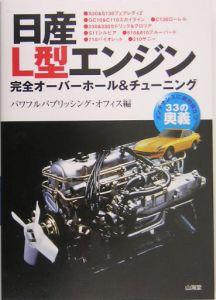 日産L型エンジン完全オーバーホール&チューニング