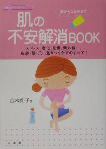 肌の不安解消BOOK
