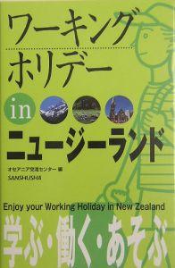 ワーキングホリデーinニュージーランド 2005