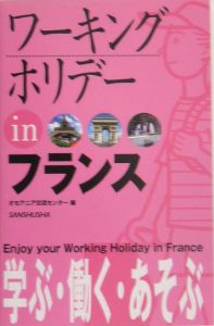 ワーキングホリデーinフランス 2005