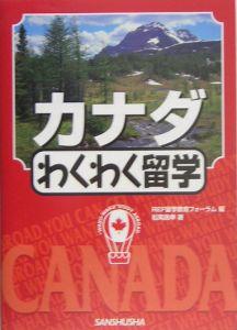 カナダわくわく留学