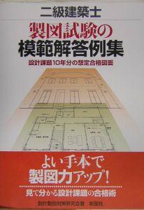 二級建築士製図試験の模範解答例集