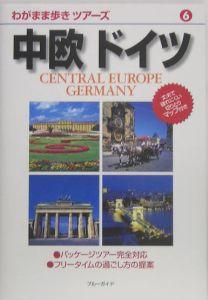 中欧 ドイツ