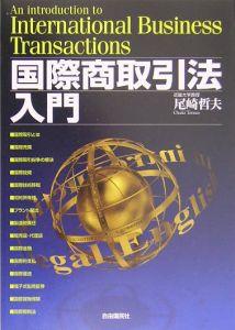 国際商取引法入門