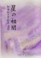 星の相聞 松田みさ子歌集・遺稿