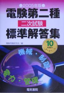 電験第2種二次試験標準解答集 2005