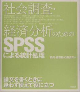 社会調査・経済分析のためのSPSSによる統計処理