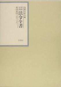昭和年間法令全書 昭和十九年 第18巻ー9