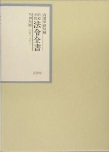 昭和年間法令全書 昭和十九年 第18巻ー10
