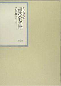 昭和年間法令全書 昭和十九年 第18巻ー11