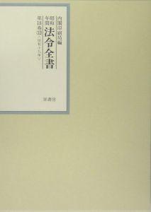 昭和年間法令全書 昭和十九年 第18巻ー12