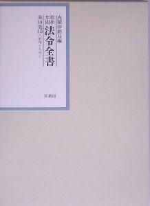 昭和年間法令全書 昭和十九年 第18巻ー13