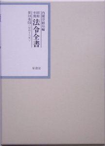 昭和年間法令全書 昭和十九年 第18巻ー14