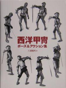 西洋甲冑ポーズ&アクション集