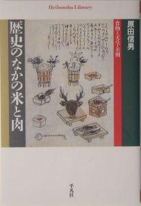 歴史のなかの米と肉