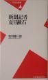 新聞記者夏目漱石