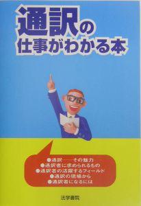 通訳の仕事がわかる本