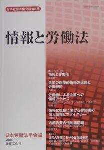 情報と労働法