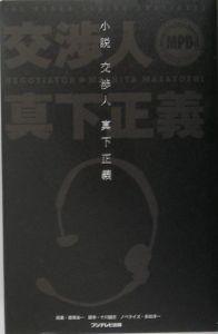 十川誠志『小説 交渉人真下正義』
