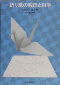 折り紙の数理と科学