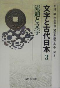 文字と古代日本 流通と文字