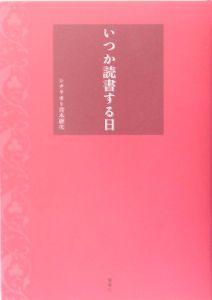 青木研次『いつか読書する日』