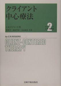 ロジャーズ主要著作集 クライアント中心療法 クライアント中心療法