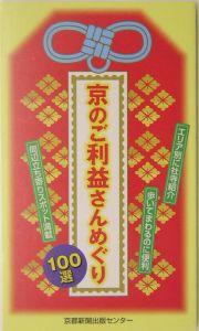 京のご利益さんめぐり100選