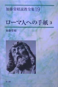 加藤常昭説教全集 ローマ人への手紙