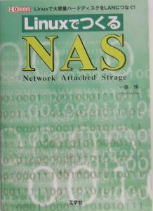 一条博『LinuxでつくるNAS』