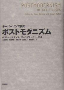 『キーパーソンで読むポストモダニズム』須藤温子