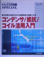 コンデンサ/抵抗/コイル活用入門 電子回路の性能を決める受動部品の基礎と応用
