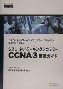 シスコネットワーキングアカデミーCCNA3受講ガイド