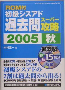 初級シスアド過去問スーパー攻略 ROM付 2005秋