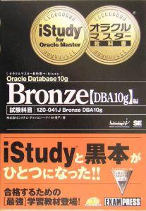 オラクルマスター教科書Bronze DBA10g