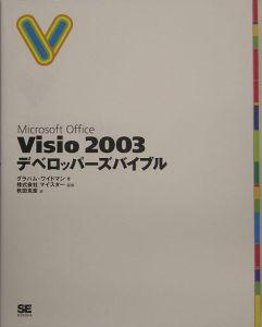 Microsoft Office Visio2003 デベロッパーズバイブル