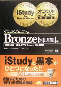 Bronze SQL基礎1編