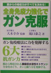 『全身免疫力強化でガン克服』大木幸介