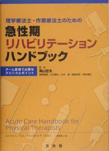 理学療法士・作業療法士のための急性期リハビリテーションハンドブック